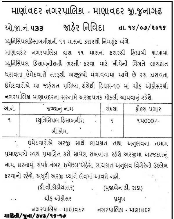 Manavadar Nagarpalika Recruitment 2016 for Municipal Accountant
