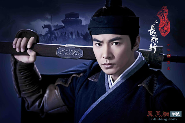 Yu Bo in 2016 historical c-drama Chang Ge Xing