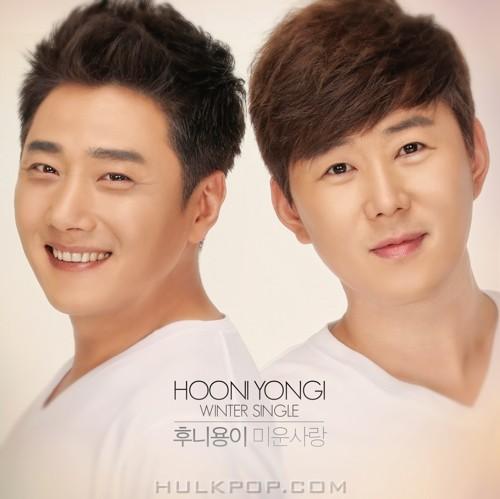 HooniYongi – 후니용이 싱글 – 미운사랑 – Single