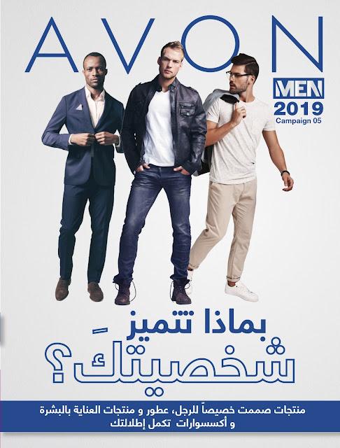 catalogue avon maroc hommes c05 2019