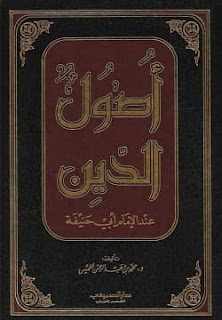 تحميل كتاب أصول الدين عند الإمام أبي حنيفة pdf - محمد الخميس