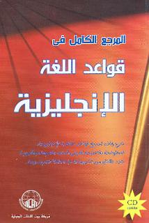 تحميل كتاب المرجع الكامل في قواعد اللغة الانجليزية