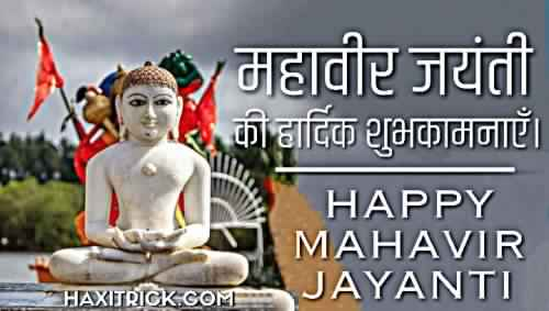 Happy Mahavir Jayanti 2021 Images