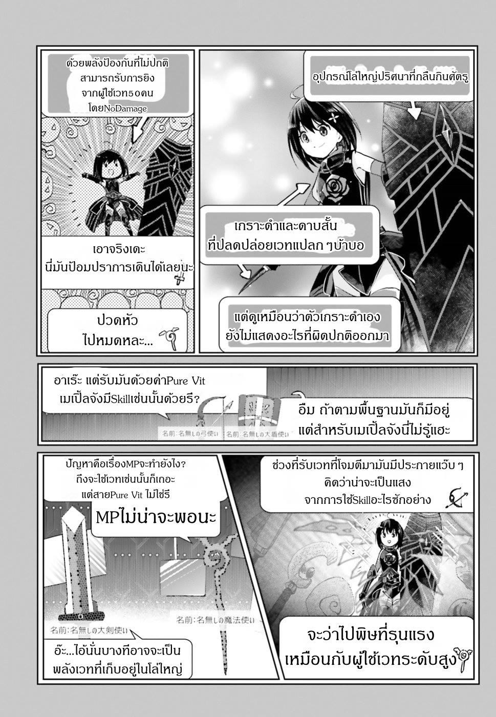 อ่านการ์ตูน Itai no wa Iya nanode Bogyo-Ryoku ni Kyokufuri Shitai to Omoimasu ตอนที่ 4 หน้าที่ 12