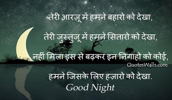 Miss You Good Night Shayari In Hindi, Whatsapp Message -3847