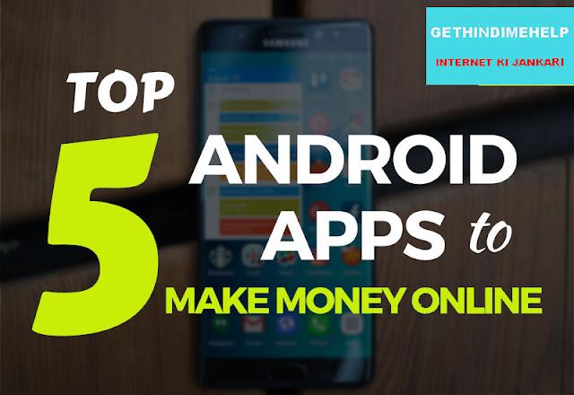 Mobile Se Paise Kamane Ke 5 Android Apps