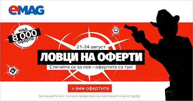 еМАГ Ловци на Оферти 21-24.08 2018