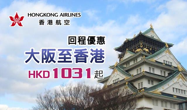 港航大阪回程優惠,7月中出發 大阪飛香港 單程HK$1,031起!