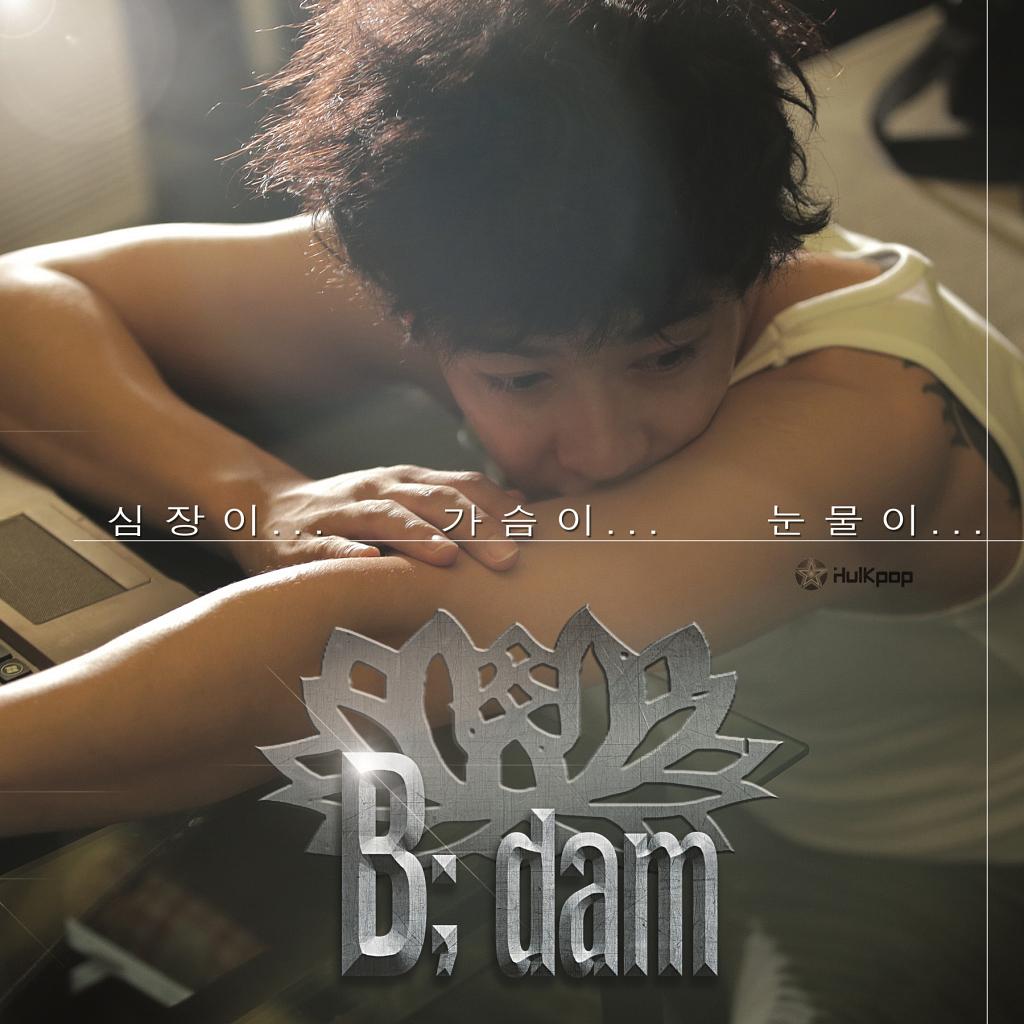 [Single] B;dam – 심장이…가슴이…눈물이…