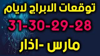 توقعات الابراج لايام 28-29-30-31 مارس -اذار 2019