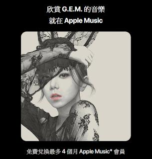 鄧紫棋免費兌換4個月Apple Music會員