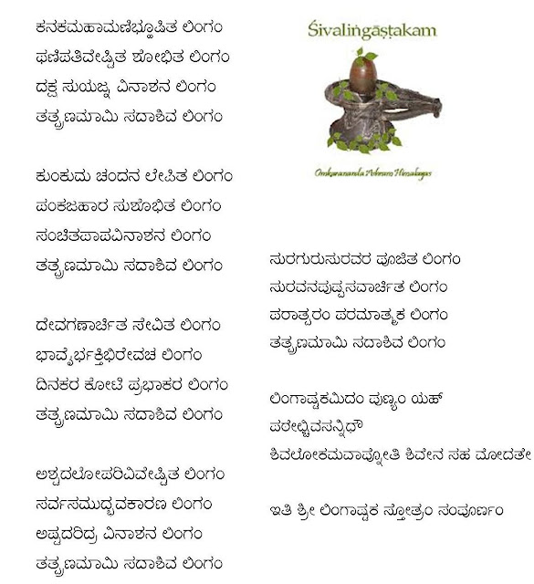 brahma murari surarchita lingam song by spb