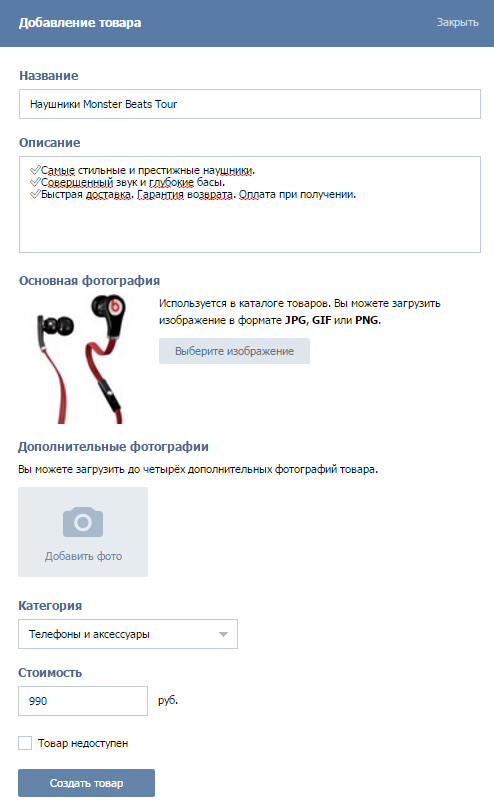Создать товар в группе Вконтакте