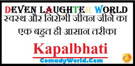Kapalbhati Kaise Kare & Benefits