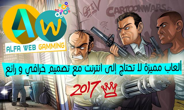 أفضل ألعاب 2017