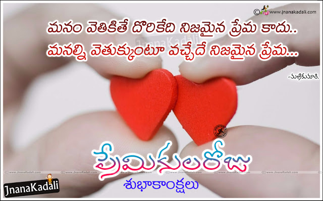 Latest Valentines day Wishes Quotes in Telugu, Love in Telugu,Best Love Quotes in Telugu
