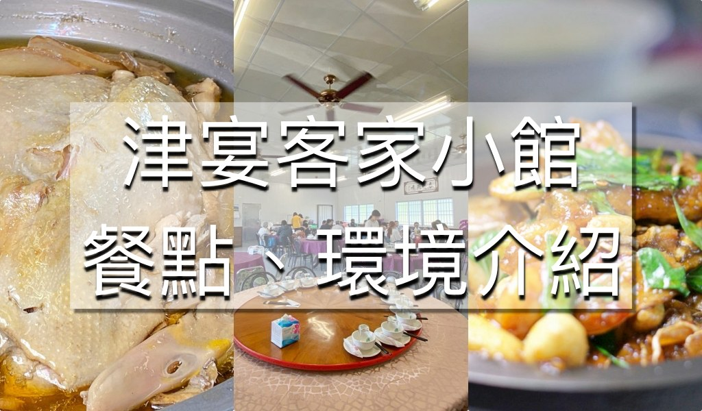 津宴客家小館菜單menu|有合菜、單點|放大清晰版詳細分類資訊