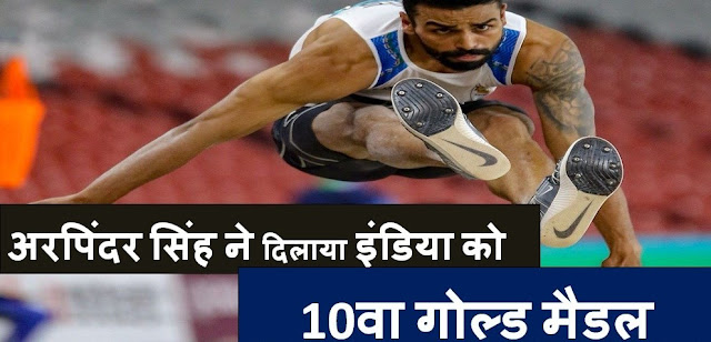 Asian Games 2018: Arpinder Singh Wins Gold In Men's Triple Jump