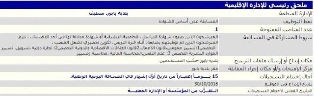 اعلان توظيف في بلدية بابور دائرة بابور ولاية سطيف نوفمبر 2016