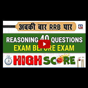High Score | Final Show Down | Day 15 | Reasoning | IBPS RRB 2017