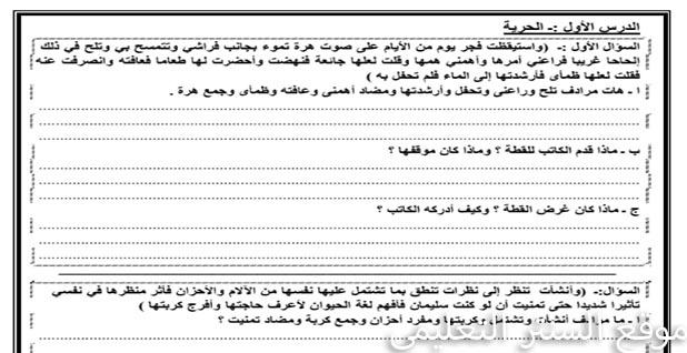 مذكرة مراجعة اللغة العربية للصف الاول الاعدادى الترم الاول