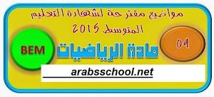 مواضيع مقترحة لشهادة التعليم المتوسط 2016 مع الاجابات النمودجية