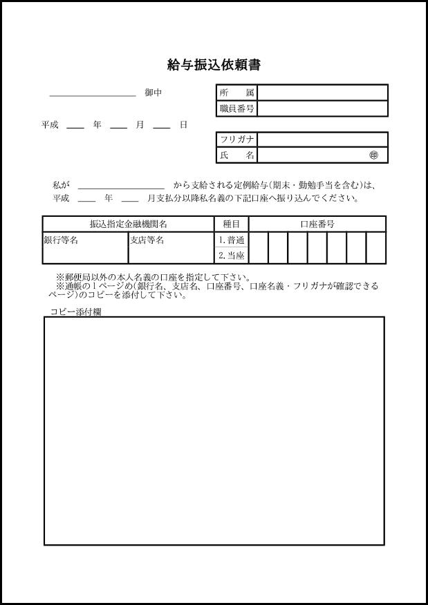 給与振込依頼書 013