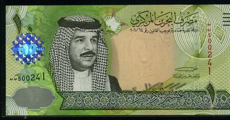 Bahrain Currency 10 Bahraini Dinar Banknote 2008 World
