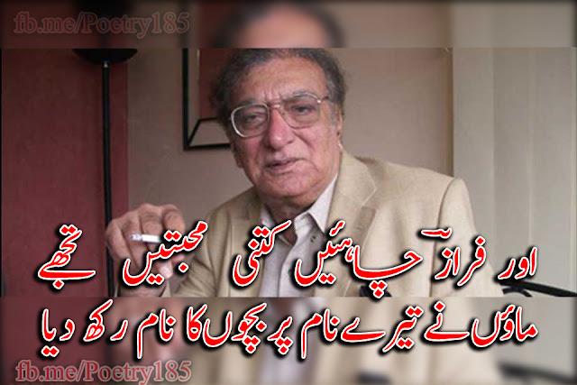 Urdu Poetry Ahmad Faraz