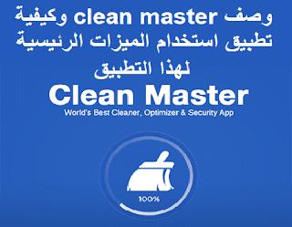 وصف clean master وكيفية تطبيق استخدام الميزات الرئيسية لهذا التطبيق