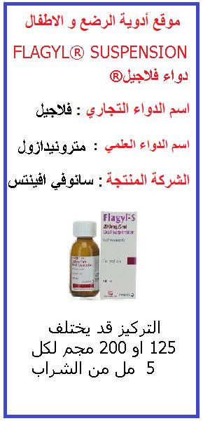 deb66b251d5cd فلاجيل ® شراب - موقع أدوية الرضع و الأطفال KANAYATI®