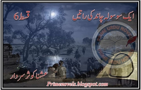 Ek so solah chand ki raten Episode 6 by Ushna Kosar Sardar Online Reading