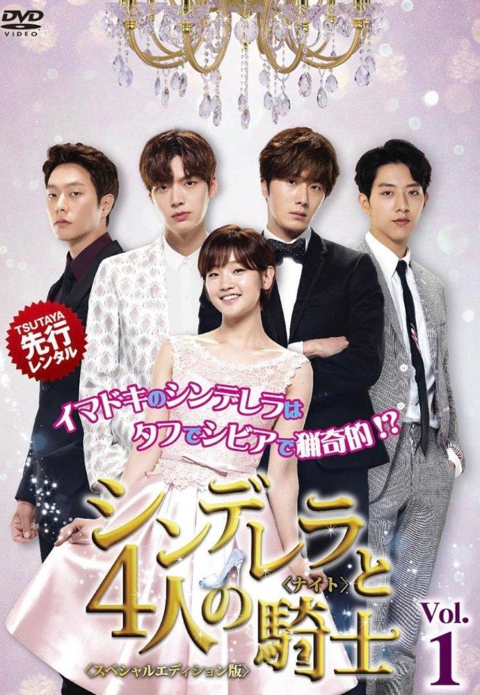 Cinderella and Four Knights - Season 1