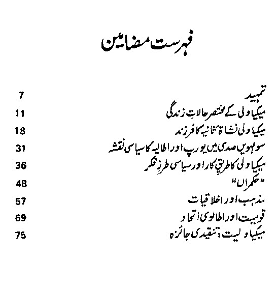 Urdu book Mechiavelli