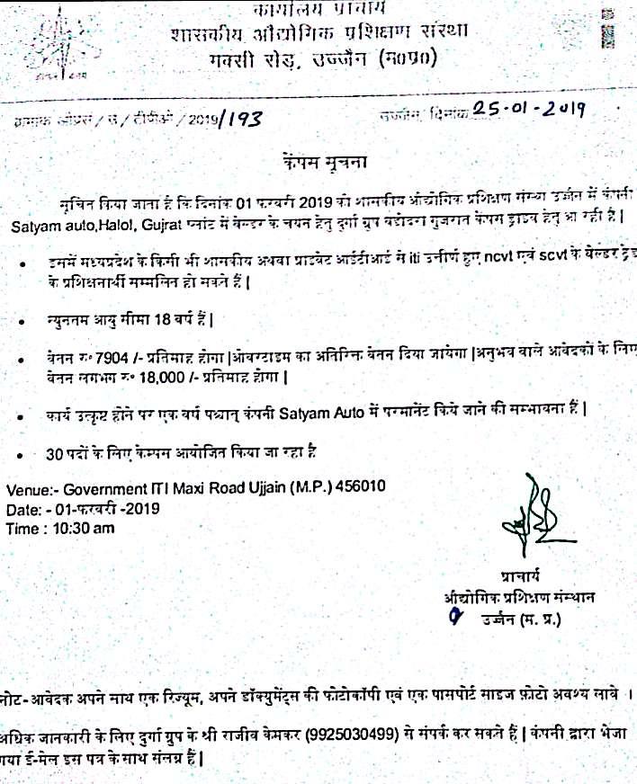 ITI Welder Placement Salary 18000/- in Govt ITI Ujjain (M P