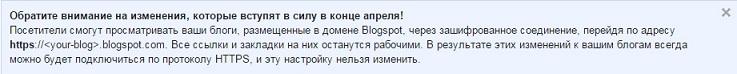 https:// в blogspot