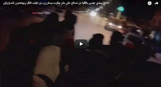 تلاميذ سيدي عيسى بالفقيه بن صالح على متن بيكوب يسخرون من غياب النقل ويهاجمون المسؤولين