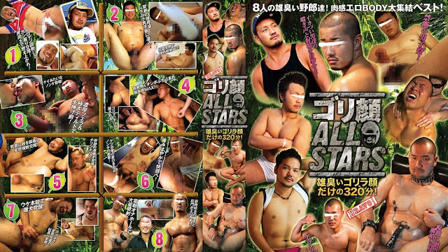 Part 1 Bravo! Rugged All Stars ゴリ顔 ALL STARS
