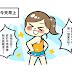 【插圖】夏天短袖女子的惡夢