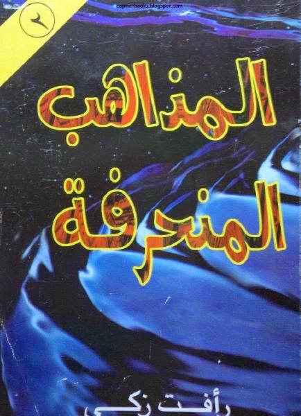 كتاب المذاهب المنحرفة - رافت ذكي