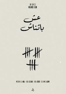 Affiche du film algérien Aâch Betnach