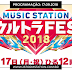PROGRAMAÇÃO - VAI TER ARASHI NO MUSIC STATION ULTRAFES 2018!