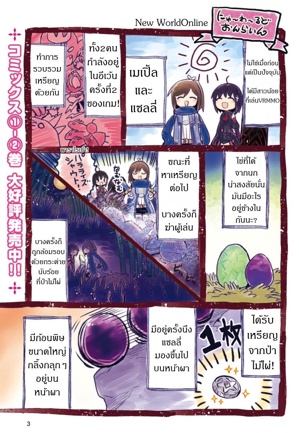 อ่านการ์ตูน Itai no wa Iya nanode Bogyo-Ryoku ni Kyokufuri Shitai to Omoimasu ตอนที่ 13 หน้าที่ 1