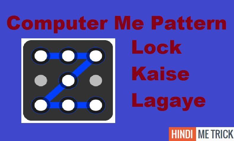 Computer Me Pattern Lock Kaise Lagaye