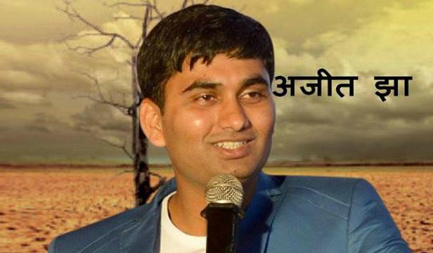 अजीत झा केर 3 गोट मैथिली कविता