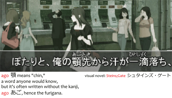 Example of furigana in visual novel Steins;Gate シュタインズ・ゲート showing the reading of a common word that's usually written with kana alone and not with kanji