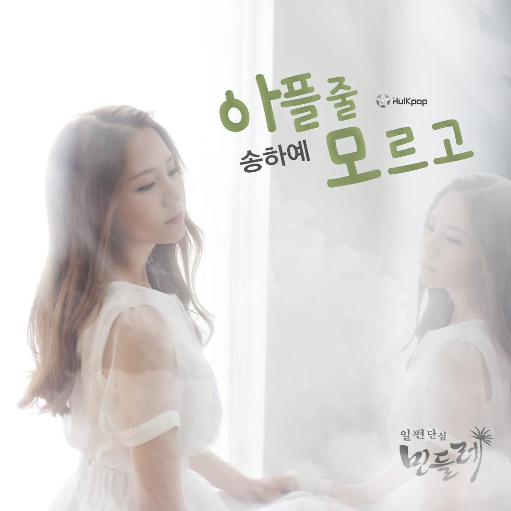 [Single] Song Haye – Abiding Love Dandelion OST Part 4