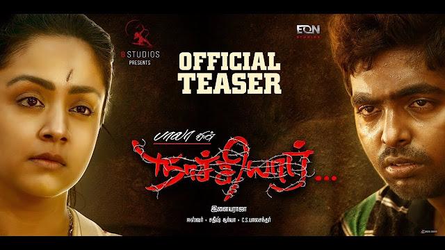 Naachiyaar Tamil Movie Official Teaser | Director Bala I Ilaiyaraaja I Jyotika, G.V. Prakash Kumar