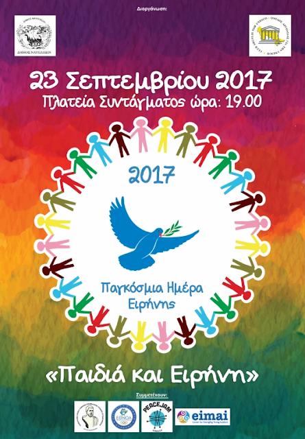 Επίκεντρο του εορτασμού της Παγκόσμιας ημέρας της Ειρήνης το Ναύπλιο