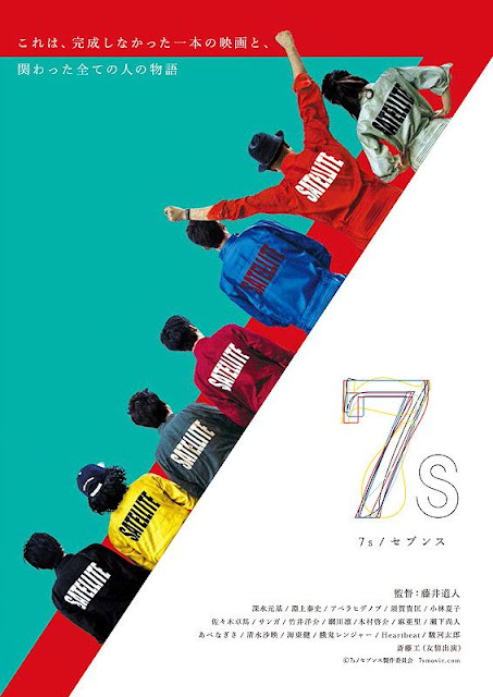 https://www.yogmovie.com/2018/05/7s-sevens-7s-2015-japanese-movie.html